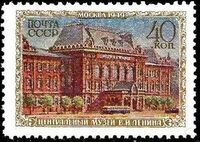 Soviet Union (USSR) 1950 Moscow Museums e
