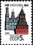 Soviet Union (USSR) 1990 Capitals of Soviet Republic a