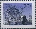 China (People's Republic) 1999 The Great Wall (5th Group) b