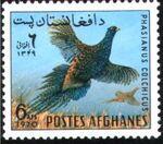 Afghanistan 1970 Wild Birds c