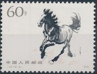 China (People's Republic) 1978 Galloping Horses by Hsu Peihung i