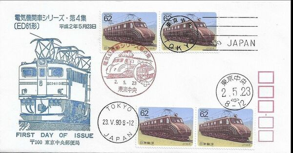 Japan 1990 Electric Locomotives (4th Issue) FDCb