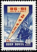 Soviet Union (USSR) 1959 Seven Year Plan (1st Group) b