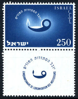 Israel 1955 50th Anniversary of the Teacher's Association a