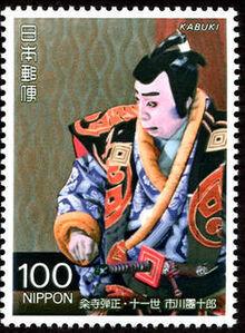 Japan 1991 Kabuki Theatre (2nd Issues) b