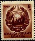 Romania 1950 Arms of Republic f