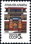 Soviet Union (USSR) 1990 Capitals of Soviet Republic k