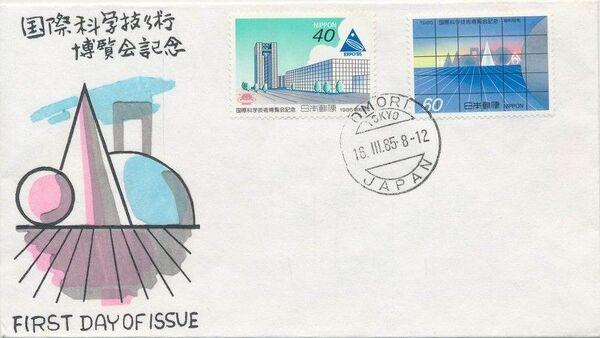 Japan 1985 Tsukuba Expo 85 FDCa