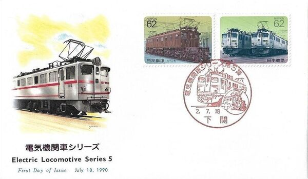 Japan 1990 Electric Locomotives (5th Issue) FDCh