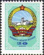Mongolia 1961 Arms of Mongolia d