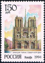 Russian Federation 1994 Cathedrals of World d