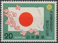 Japan 1975 Visit of Emperor Hirohito and Empress Nagako to the United States b
