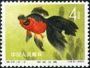 China (People's Republic) 1960 Chinese Goldfish (Carassius auratus auratus) b