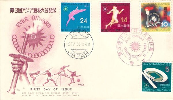 Japan 1958 3rd Asian Games FDCg