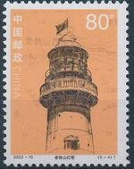 China (People's Republic) 2002 Lighthouses d