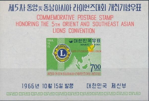 Korea (South) 1966 5th Asian LIONS Convention b