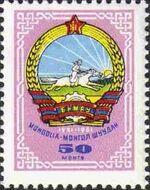 Mongolia 1961 Arms of Mongolia f