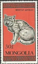 Mongolia 1987 Domestic and Wild Cats b