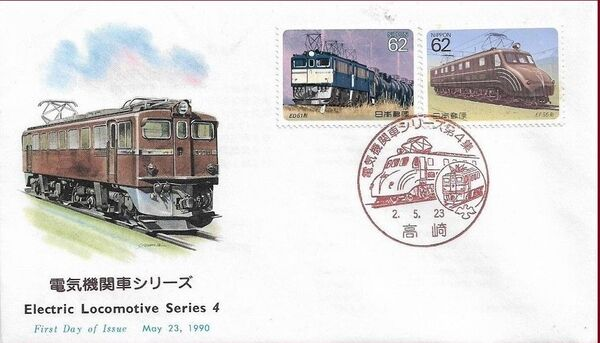 Japan 1990 Electric Locomotives (4th Issue) FDCi