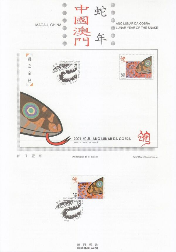 Macao 2001 Year of the Snake IOPa