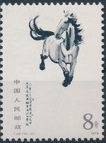 China (People's Republic) 1978 Galloping Horses by Hsu Peihung c