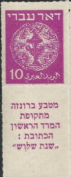 Israel 1948 Ancient Coins l
