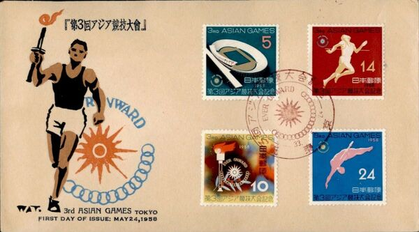 Japan 1958 3rd Asian Games FDCc