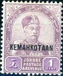 """Malaya-Johore 1896 Sultan Abubakar Overprinted """"KEMAHKOTAAN"""" a"""