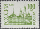 Russian Federation 1992 Monuments (1st Group) q