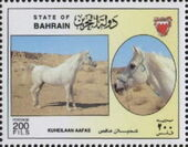 Bahrain 1997 Pure Strains of Arabian Horses from the Amiri Stud f