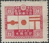 Japan 1921 50th Anniversary of the Establishment of Postal Service and Japanese Postage Stamps c