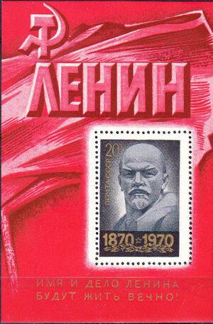 Soviet Union (USSR) 1970 100th Anniversary of the Birth of Vladimir Lenin k