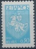 Belarus 1992 Coat of Arms of Republic Belarus (1st Group) a