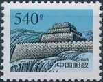 China (People's Republic) 1999 The Great Wall (5th Group) h