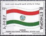 Ethiopia 2000 Ethiopian Regional States Flags a