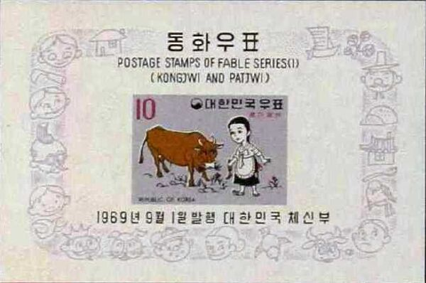 Korea (South) 1969 Fable Issue - Kongji and Patji SSc