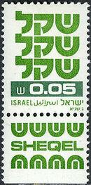 Israel 1980 Standby Sheqel a