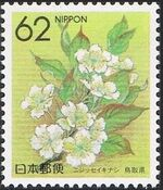 Japan 1990 Flowers of the Prefectures ze