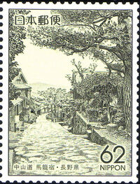 Japan 1990 Prefectural Stamps (Ibaraki & Nagano) c