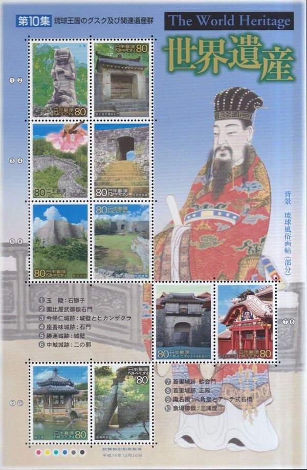 Japan 2002 World Heritage (2nd Series) - 10 Gusuku of Ryukyu Islands MSa