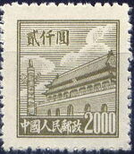 China (People's Republic) 1950 Gate of Heavenly Peace (1st Group) f
