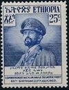 Ethiopia 1952 60th birthday of Haile Selassie d