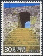 Japan 2002 World Heritage (2nd Series) - 10 Gusuku of Ryukyu Islands d