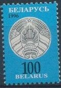 Belarus 1996 Coat of Arms of Belarus (1st Group) a