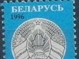 Belarus 1996 Coat of Arms of Belarus (1st Group)