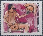 Greece 1986 Greek Gods f
