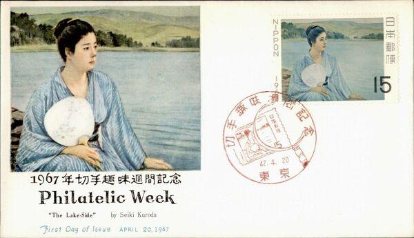 Japan 1967 Stamp Week FDCa