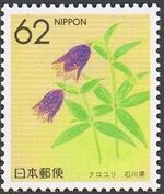 Japan 1990 Flowers of the Prefectures s