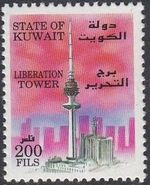 Kuwait 1996 Liberation Tower h