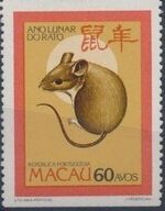 Macao 1984 Year of the Rat b